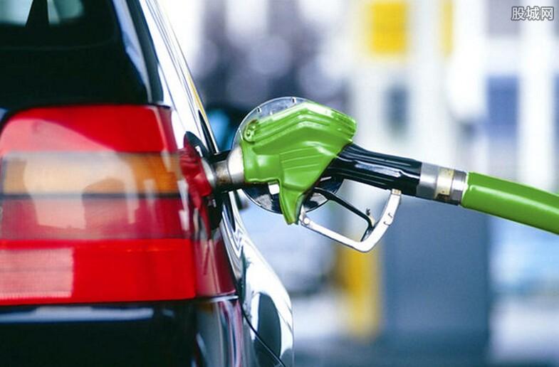 成品油新一轮调价搁浅