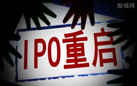 IPO重启是什么意思 IPO重启对股市的影响