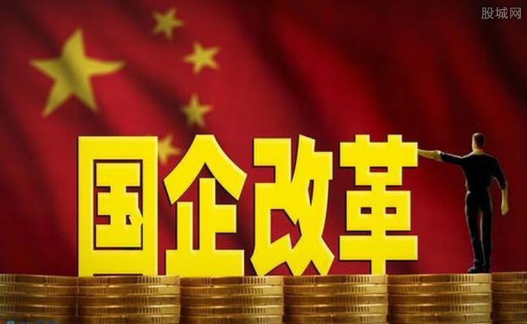 广东国企改革概念股有哪些