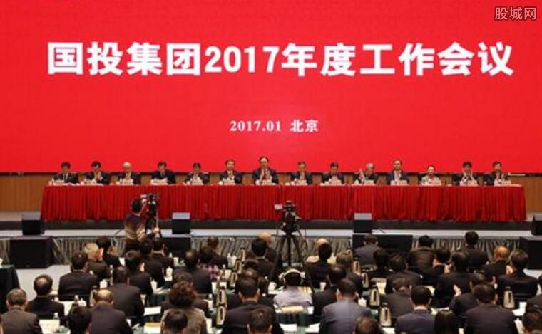 国投集团召开工作会议