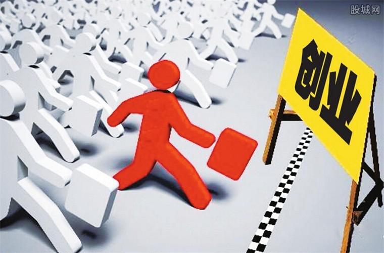 印发就业创业工作意见