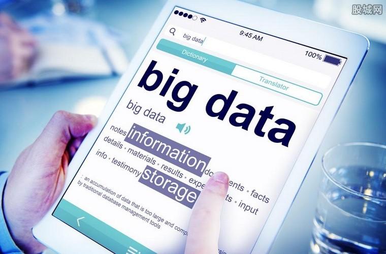 大数据概念股有哪些