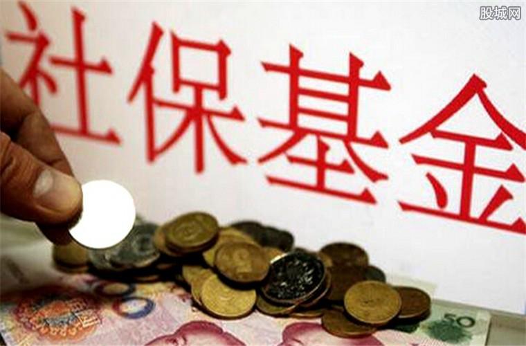 社保基金年均收益率8.37%
