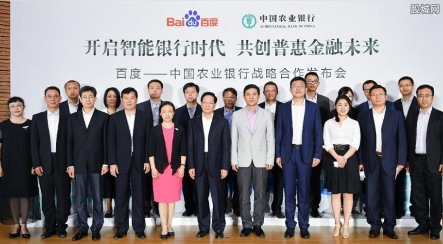 百度携手中国农业银行