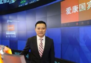 爱康国宾CEO透露私有化最新进展:接受特委会评估