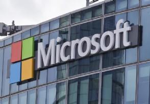 微软宣布重大人员调整计划 将涉及数千人下岗