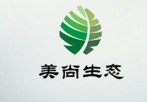 美尚生态预中标16.6亿元PPP项目 期限13年