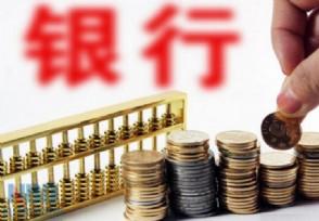 银行业绩改善预期强 板块估值提升空间显著