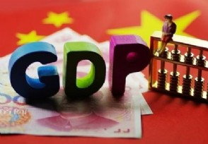 中国国民经济核算体系修订版出炉 研发支出计入GDP