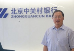 北京唯一一家民营银行:中关村银行今日开业
