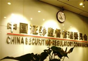 證監會組織開展期貨公司專項檢查 落實適當性管理