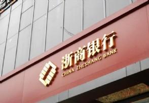 """浙商银行推出首款区块链""""应收款链平台"""""""