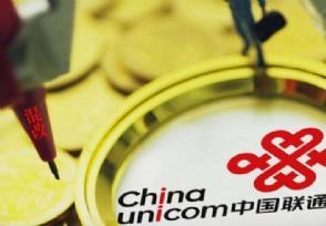2017混改概念股有哪些? 中国联通混改细节揭晓