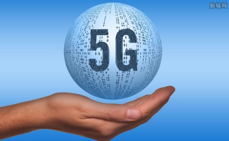 5G概念股龙头有哪些