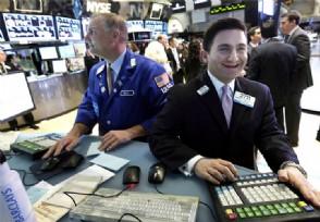 周五欧美股市全线收涨 黄金剧震上涨0.6%