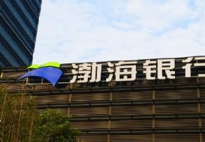 渤海银行:推进普惠金融 创新产品服务小微企业