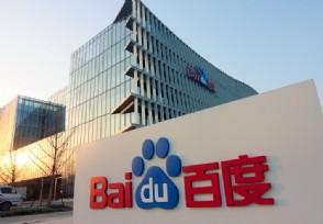 百度成第一个加入EV100中国企业 两项承诺已兑现