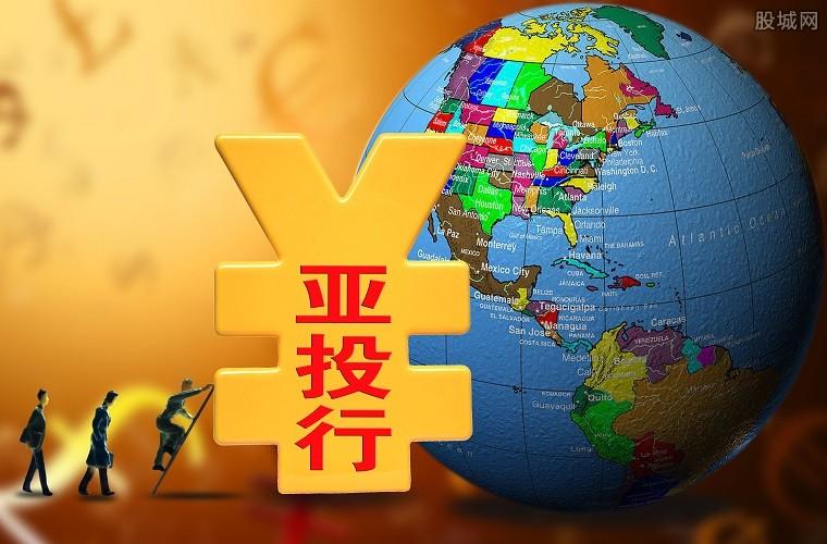 亚投行开展第四次融资