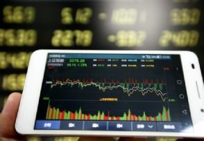 股票买卖手续费要多少 股票卖出后资金多久到帐?