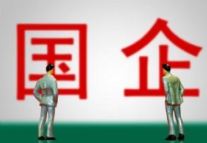 国资委:努力推动国有资本做强做优做大