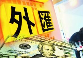 外汇局:规范银行卡境外大额提取现金交易