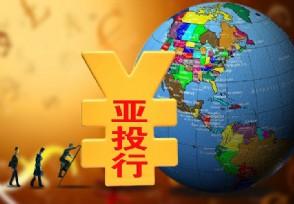 """亚投行首个对华项目在京签约 助力""""北京蓝"""""""