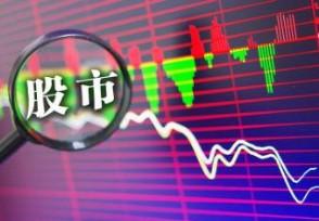 清明节放假通知发布 2018年4月8日股市休市吗?