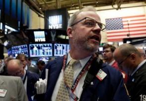 特朗普喊话俄罗斯 美国股市随后应声下跌了多少?