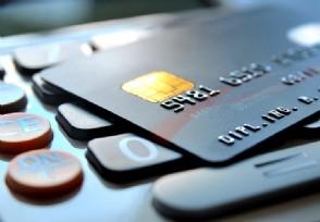 银行猛推信用卡现金贷 监管严控资金流向