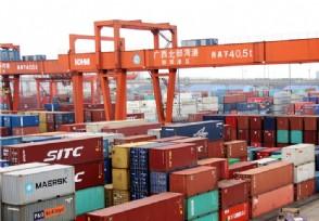 一季度外贸形势总体较好 客观看待中美贸易问题