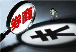 """A股券商""""海外淘金""""提速 五家海外收入超10亿"""