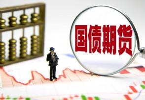 国债期货多合约本周大涨 多机构认为债市步入牛市