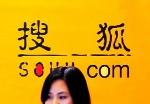 搜狐发布一季度财报 营收同比上升22%