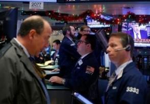 周二欧美股市涨跌互现 国际金价收跌近1%