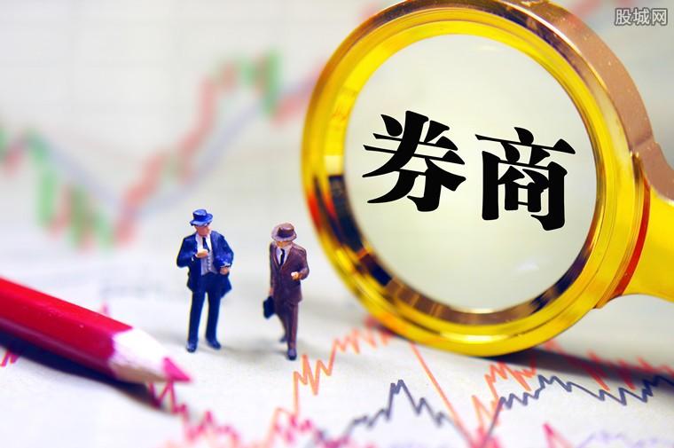 促进券商市场平稳运行