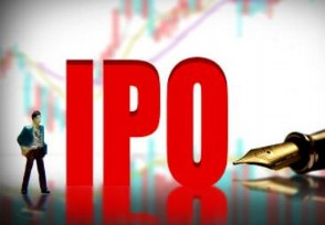 企业撤回申报材料 IPO'堰塞湖'情况得到大幅缓解