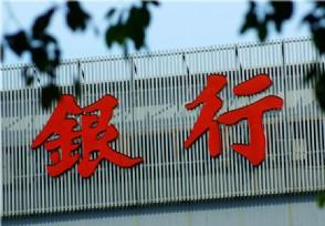 上期所公布标准仓单交易业务指定存管银行名单