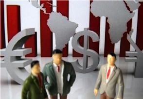 金融市场对外开放迎新一轮对外开放配套政策