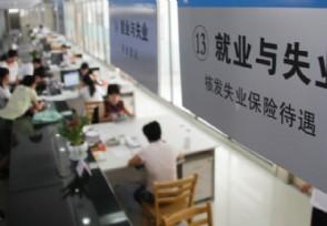 统计局李志龙:失业率应摆脱政府工作成绩色彩