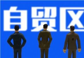 """深化广东自贸区改革开放 明确""""两区一枢纽""""战略定位"""