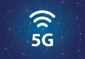 广东推动5G基础设施建设 全面启动规模化部署
