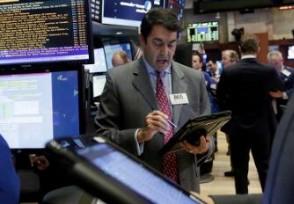 纽约三大股指下跌 美国宣布对欧盟钢铝产品征收高关税