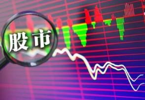 创业板指跌近2% 证券等少数板块上涨