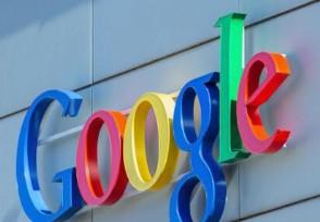 谷歌母公司将被处110亿美元罚款? 谷歌暂未回应