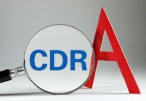 证监会发布CDR细则 资管行业格局有望重塑