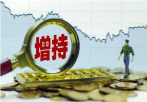 非理性下跌引产业资本增持 部分公司计划实施回购
