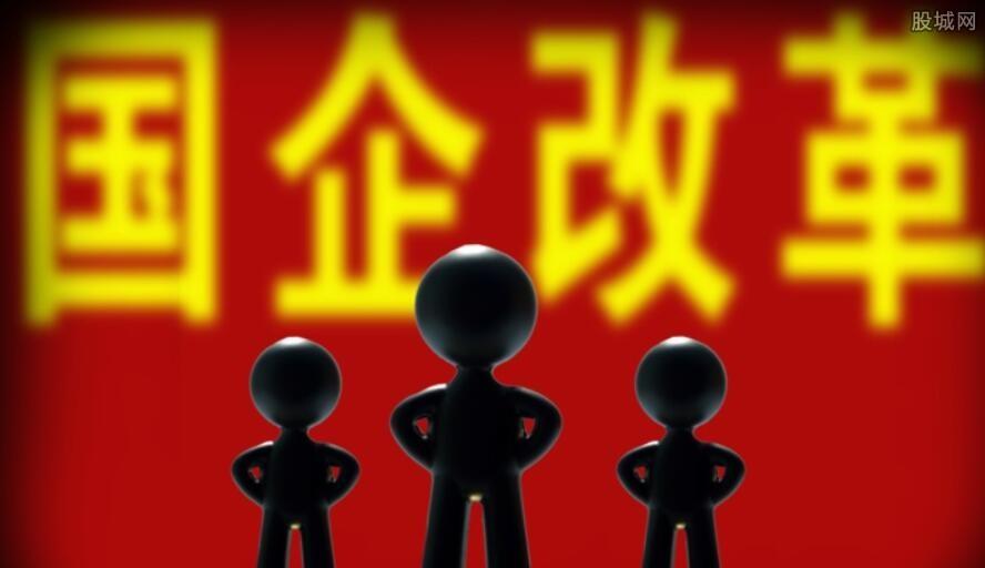 重庆国企改革概念股