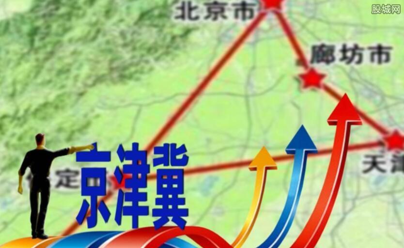京津冀一体化概念股