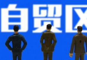 上海自贸区概念股票有哪些?上海自贸区板块概念股