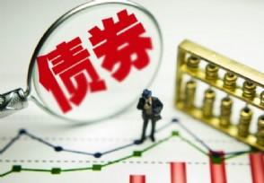 发行债券对股票的影响:发行债券对股价有什么影响